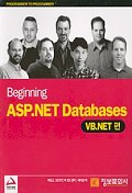 BEGINNING ASP.NET DATABASES(VB.NET편)