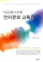 다문화사회의 언어문화 교육론