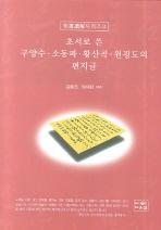초서로 쓴 구양수 소동파 황산곡 원굉도의 편지글