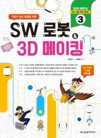 기업가 정신 함양을 위한 SW 로봇 & 3D 메이킹