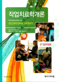 작업치료학개론