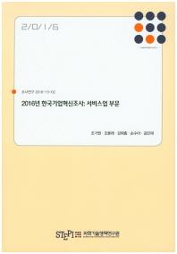 2016년 한국기업혁신조사: 서비스업 부문