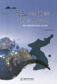 독도이슈 60년과 한국의 영토주권