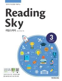 Reading Sky(리딩스카이) Level. 3