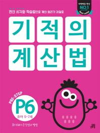 기적의 계산법 P6(유아 5~7세)