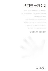 손기원 동화선집