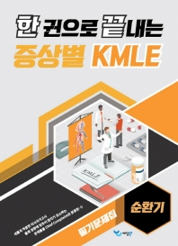한 권으로 끝내는 증상별 KMLE 필기문제집: 순환기