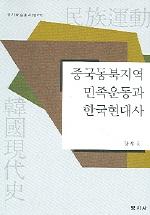 중국동북지역 민족운동과 한국현대사