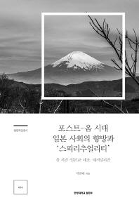 포스트-옴 시대 일본 사회의 향방과 스피리추얼리티