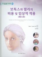 보톡스와 필러의 미용 및 임상적 적용