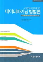고객관계관리 (CRM)를 위한 데이터마이닝 방법론