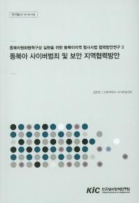 동북아 사이버범죄 및 보안 지역협력방안