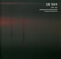 강릉 경포호