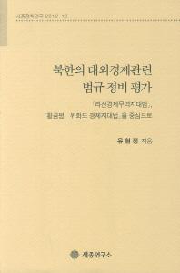 북한의 대외경제관련 법규 정비 평가