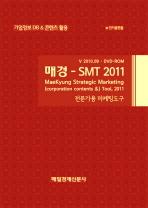 매경 SMT 2011(전문가용 마케팅도구)(DVD)
