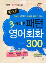 영어 초보자를 위한 왕초보 3-STEP 패턴영어회화 300