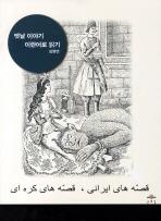 옛날 이야기 이란어로 읽기