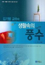 김기범 교수의 생활속의 풍수