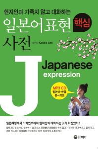 일본어표현 핵심 사전