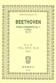 베토벤: 피아노 협주곡 제1번 다장조