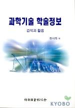 과학기술 학술정보:검색과 활용