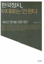 한국정치 이대로는 안 된다