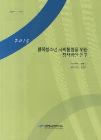탈북청소년 사회통합을 위한 정책방안 연구(2013)