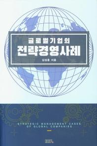 글로벌기업의 전략경영사례