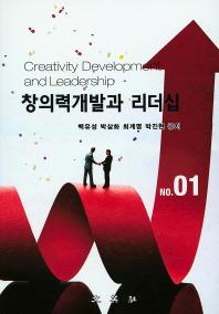 창의력개발과 리더십