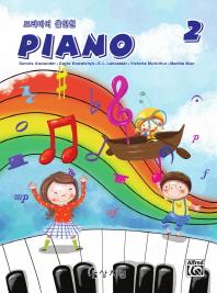 프리미어 올인원 피아노 제2급