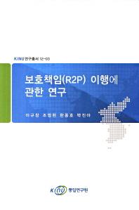 보호책임(R2P) 이행에 관한 연구