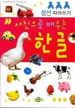 사진으로 배우는 한글(점선 따라쓰기)