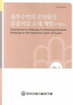 불투수면의 오염물질 유출저감 소재개발(2차년도)(2006)
