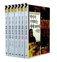 역사가 기억하는 세계사 시리즈 세트(10)권