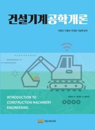 건설기계공학개론