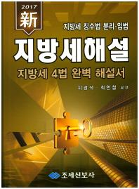 신 지방세해설(2017)