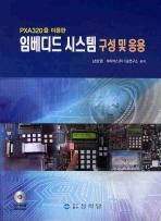 PXA320을 이용한 임베디드 시스템 구성및 응용