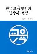 한국교육행정의 현상과 전망