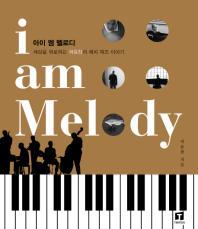 I am Melody(아이 엠 멜로디)