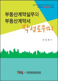 부동산계약실무와 부동산계약서 작성 도우미