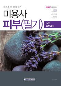 미용사 피부 필기 실전 모의고사(2018)
