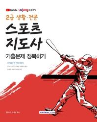 스포츠지도사 2급(생활·전문) 기출문제 정복하기(2021)