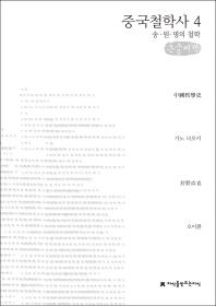 중국철학사. 4: 송 원 명의 철학(큰글씨책)