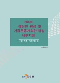예산안 편성 및 기금운용계획안 작성 세부지침(2021)