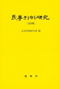 민사판례연구. 38