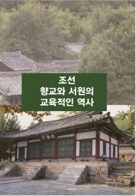 조선 향교와 서원의 교육적인 역사