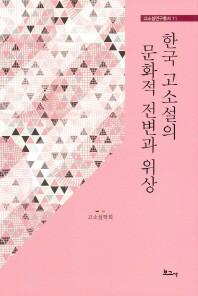 한국 고소설의 문화적 전변과 위상