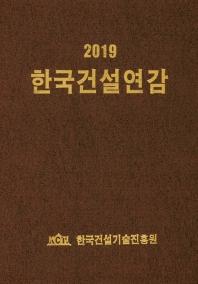 한국건설연감(2019)