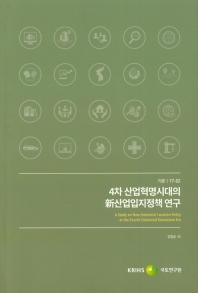 4차 산업혁명시대의 신산업입지정책 연구