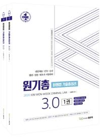 원형법 기출총정리 3.0 세트(2020)